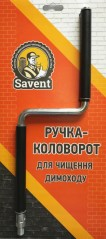 Ручка коловорот для чистки дымохода Savent